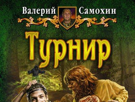 ВАЛЕРИЙ САМОХИН ТУРНИР 2 СКАЧАТЬ БЕСПЛАТНО