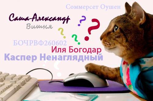 самые странные имена России фото