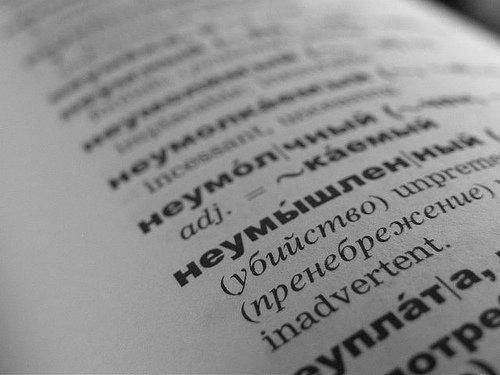Самые красивые слова